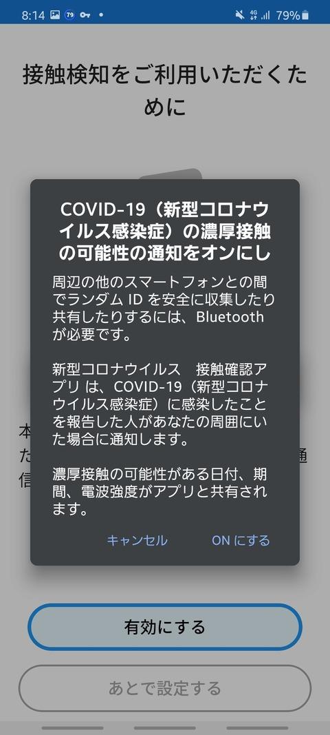 Screenshot_20200619-201448_Google Play services
