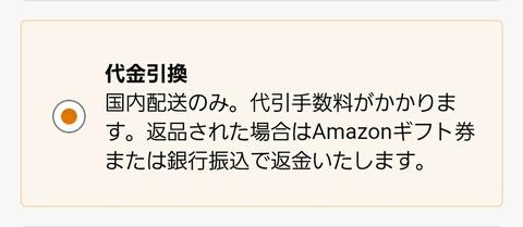 Screenshot_20200617-194341_Amazon Shopping
