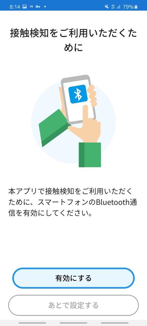Screenshot_20200619-201439_COVID-19 Contact App