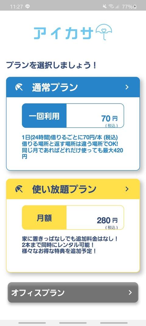 Screenshot_20200704-232758
