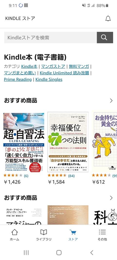 Screenshot_20200404-091200_Amazon Kindle
