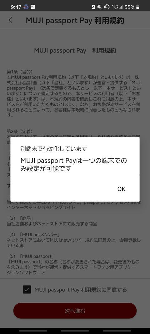 Screenshot_20201219-214715_passport