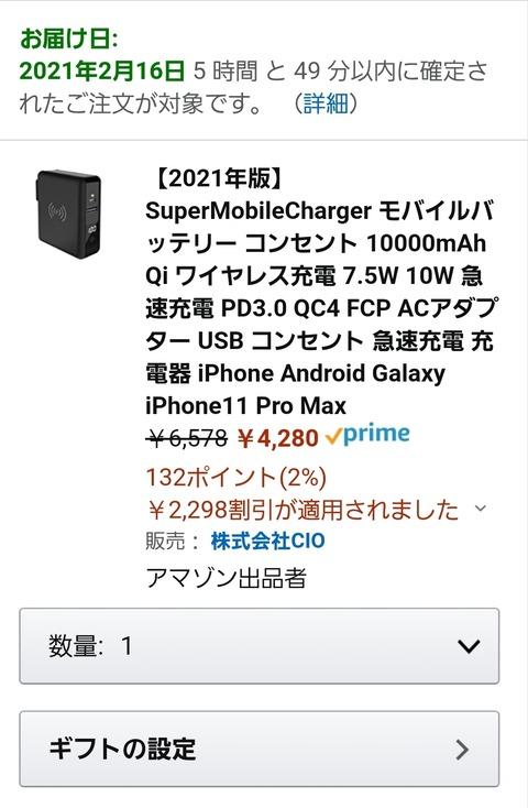 Screenshot_20210214-090527_Amazon Shopping