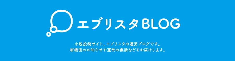エブリスタ運営ブログ イメージ画像