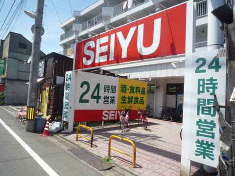 SEIYU小田原