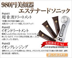通販で人気!980円の美顔器『エステナードソニック』