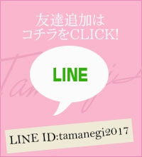 Tamanegi-Line