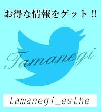 Tamanegi-Twitter