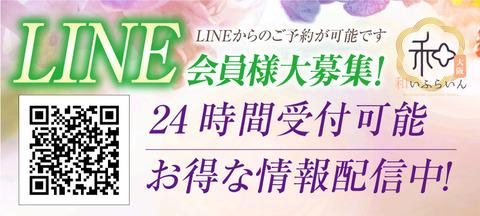 和いふ_LINEバナ