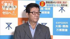 原発汚染水処理「受け入れ余地ある」 松井・大阪市長