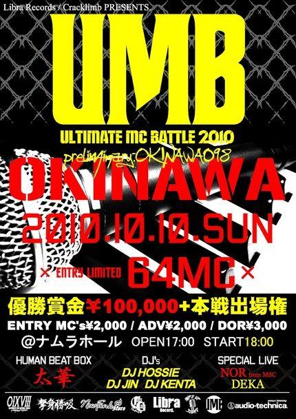 UMB2010沖縄予選