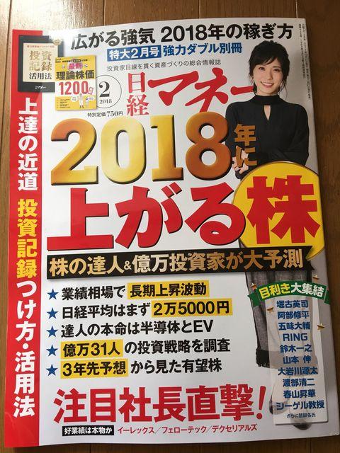 201801nikkei