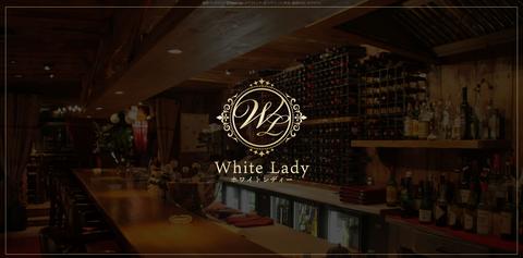 【WhiteLady~ホワイトレディ】