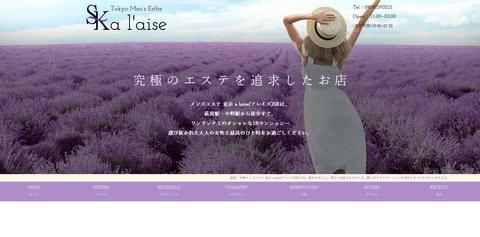 東京 a laise(アレイズ)SK