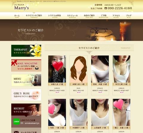 marry's
