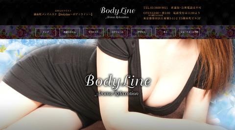Bodyline 〜ボディライン〜