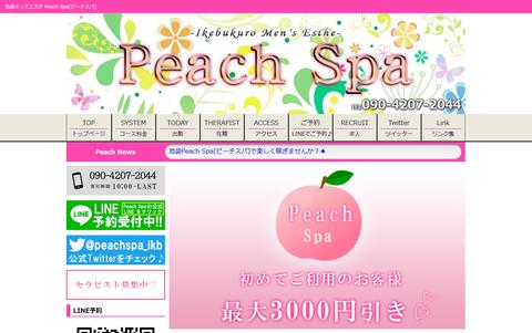 Screenshot_2020-05-01 池袋メンズエステ Peach Spa(ピーチスパ)