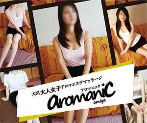 ad_aromanic
