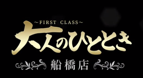 ~FIRST CLASS~ 大人のひととき