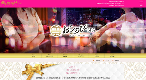 Screenshot_2020-06-17 市川メンズエステ【おしのびSPA】