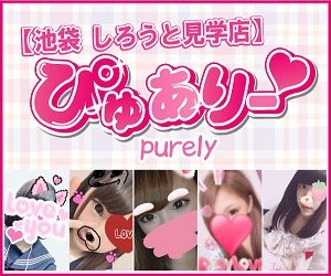 purely-eyecatch