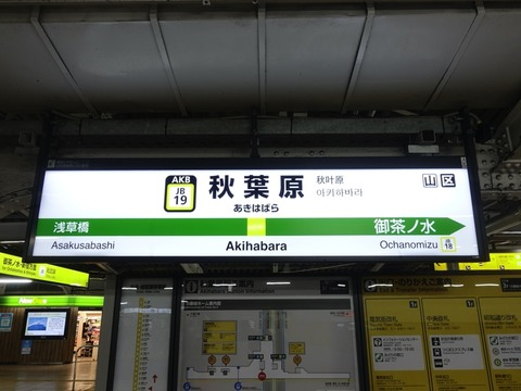 akihabara_station_01