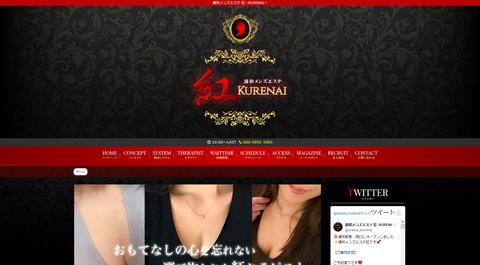 紅~KURENAI~