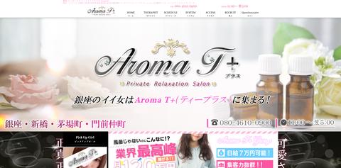 AromaT+ アロマティープラス