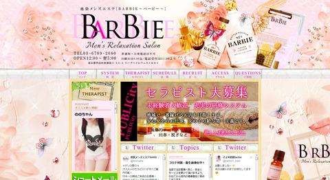 Screenshot_2020-06-09 池袋メンズエステBARBIE~バービー~