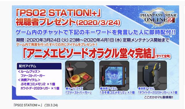 2020324放送キーワード