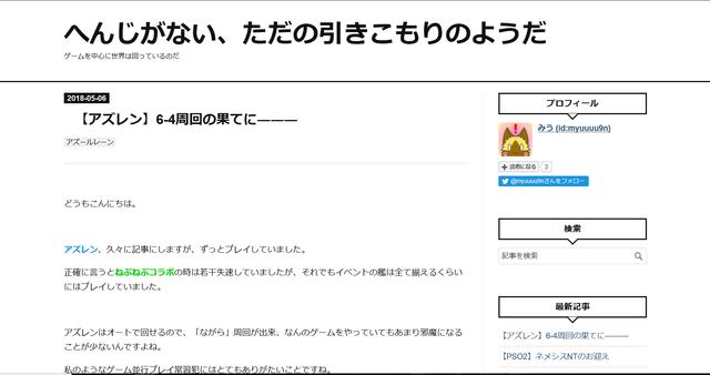 miuブログ