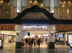 吉本興業 年末年始、午後7時以降に開催214公演の中止を発表