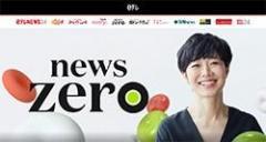有働由美子アナ ZOZO前澤氏とトークも「失礼すぎ」「感じ悪い」と批判