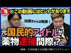 吉田豪氏は知っている?薬物疑惑で逮捕間近の「元国民的アイドル」