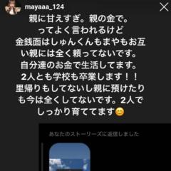 """""""まや""""重川茉弥、「親には全く頼ってないです」アンチに宣言も苦言が続出"""