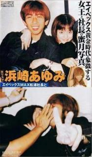 誰得・浜崎あゆみ、エイベックス松浦勝人氏との交際告白本を発売