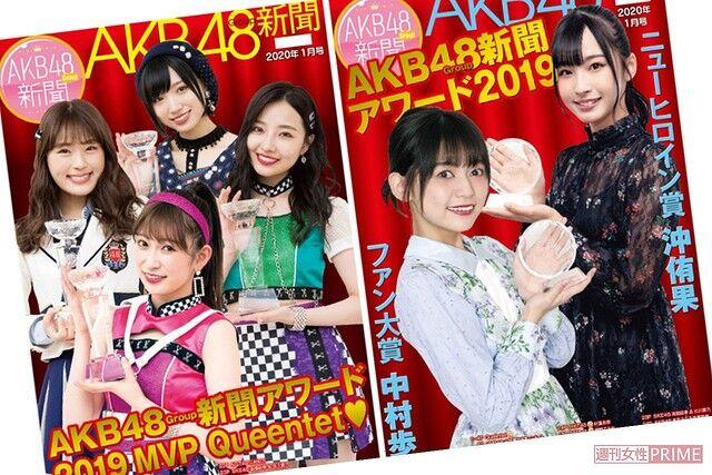 """【芸能】『月刊AKB48グループ新聞』の休刊が決定、紙では独自の""""商法""""生み出せず"""