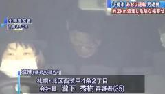 約2km執拗に追走 あおり運転の男逮捕 北海道では初