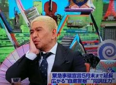 松本「お金出さず延長は風俗でもあり得ない…あっ!」補償なし緊急事態宣言延長に