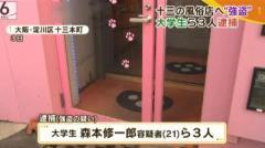 大阪・十三の風俗店に強盗 約21万奪った疑い 大学生ら逮捕