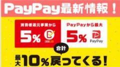 PayPay「売り上げ5億、赤字367億」マイナス決算が話題