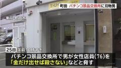 パチンコ景品交換所に刃物男 従業員にけがをさせ逃走 東京 - 事件・事故掲示板