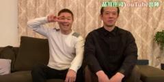 品川庄司、YouTubeチャンネル開設も「再生数1,400回」! 明暗別れる芸人YouTuberの今
