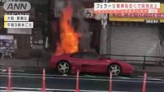 フェラーリが路上で炎上…カメラとらえた緊迫の瞬間 大阪
