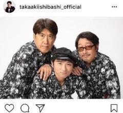 石橋貴明 野猿メンバーと新ユニット「B Pressure」結成を発表