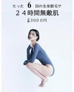 韓国の女性芸人、グラビア写真を日本の脱毛会社に無断盗用されたと直訴!!
