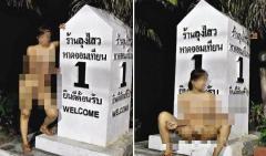 全裸タイ人女性が大股開きで撮影 観光イメージ損ねたと警察動く