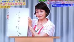沢口靖子が「天下一品」こってり初体験、感想は…