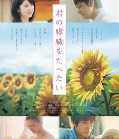 映画「君の膵臓をたべたい」見終わった時、このタイトルに涙する!奇跡の感動作