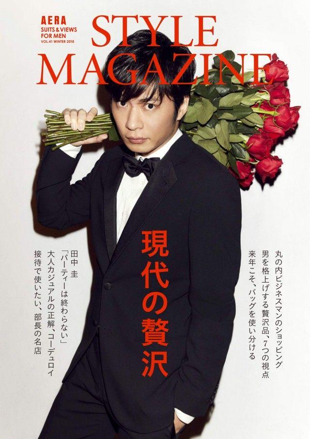 【芸能】田中圭のタキシード姿!異例の1年間連続表紙